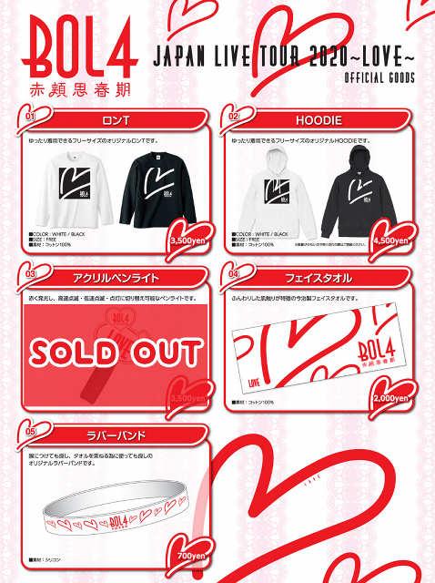 『赤頬思春期 JAPAN LIVE TOUR 2020 ~LOVE~』オフィシャルグッズ事後通販サイトOPEN!